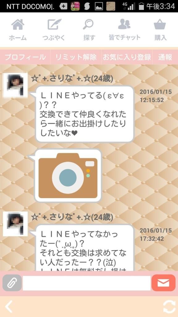さりな・メール1