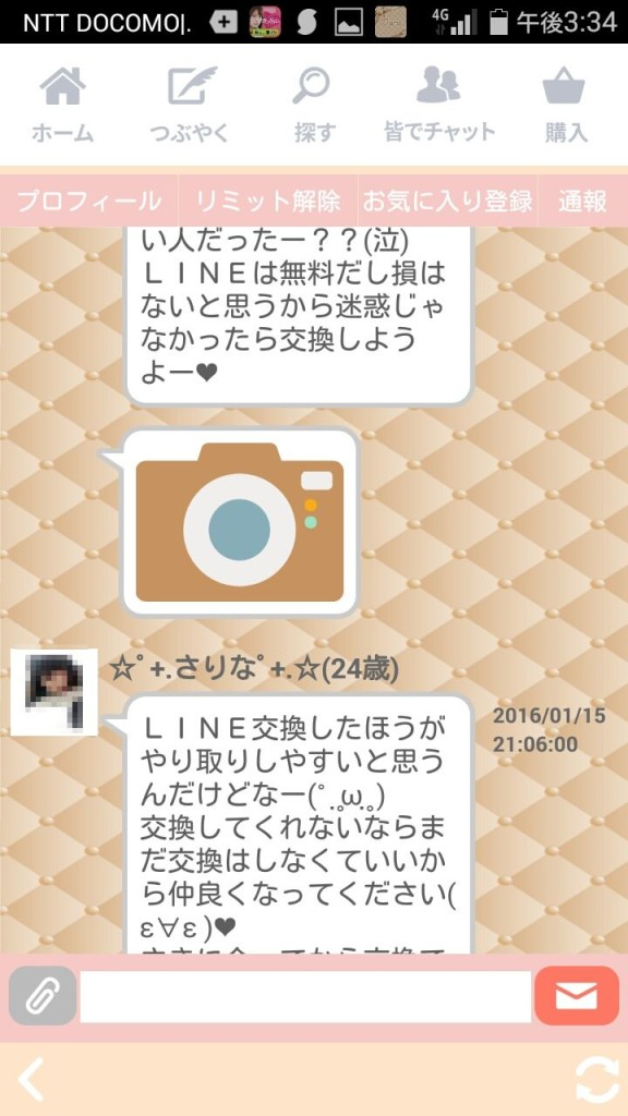 さりな・メール2