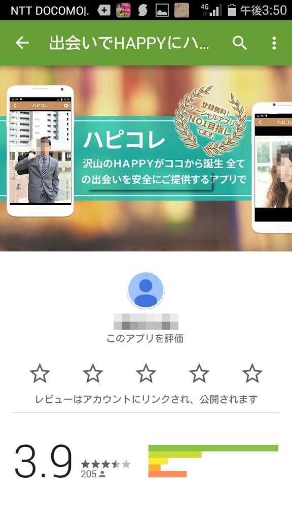 アプリの宣伝文句、レビュートップ