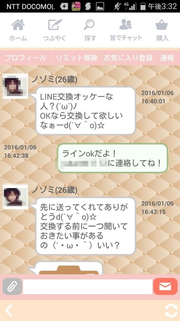 メール・ノゾミ1