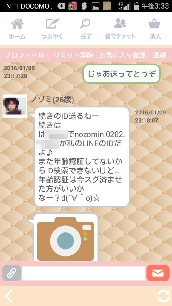メール・ノゾミ7