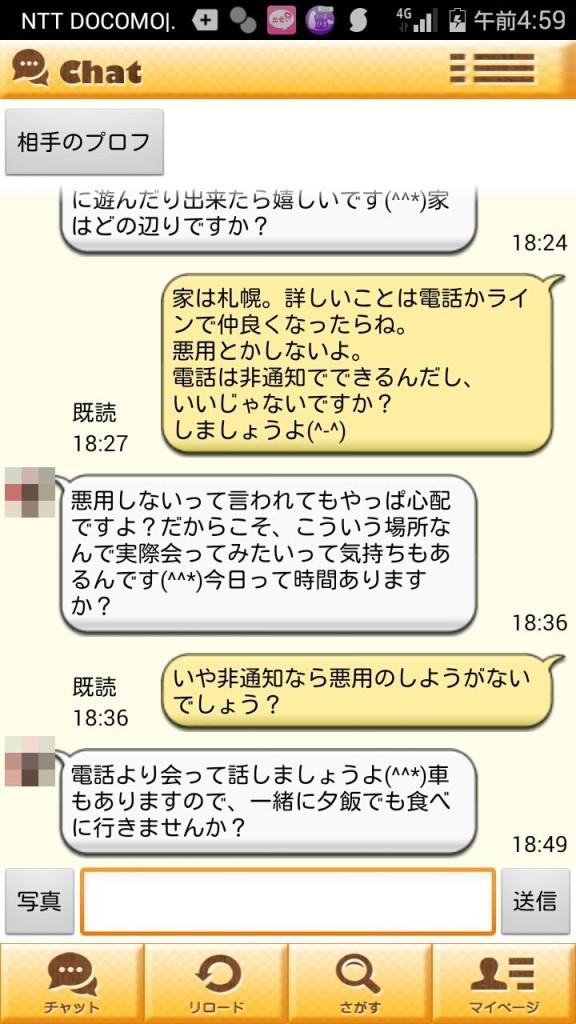 メール3(昔ながらのサクラ)