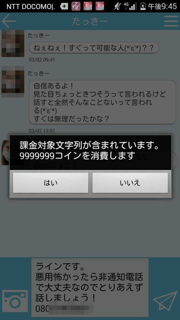 電話番号送信料金