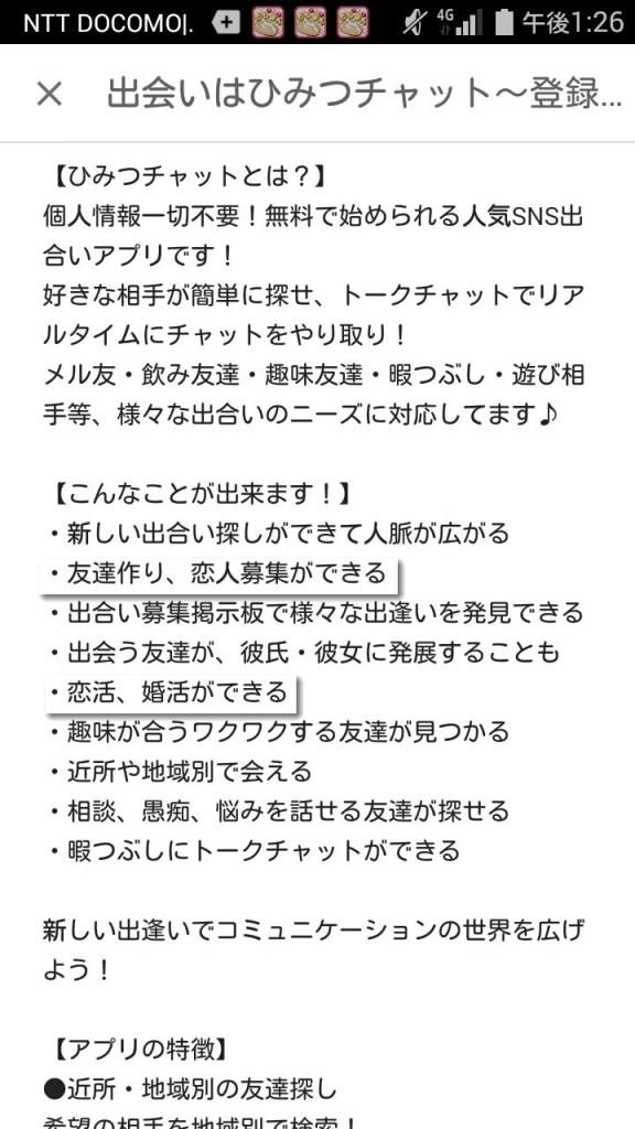 アプリ紹介1