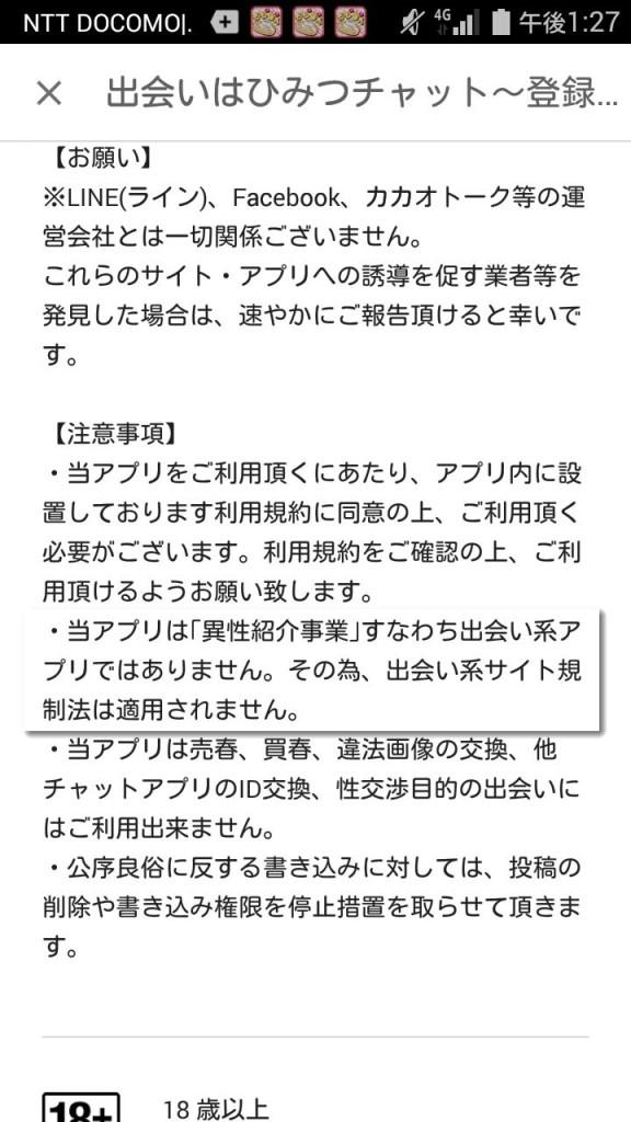 アプリ紹介2