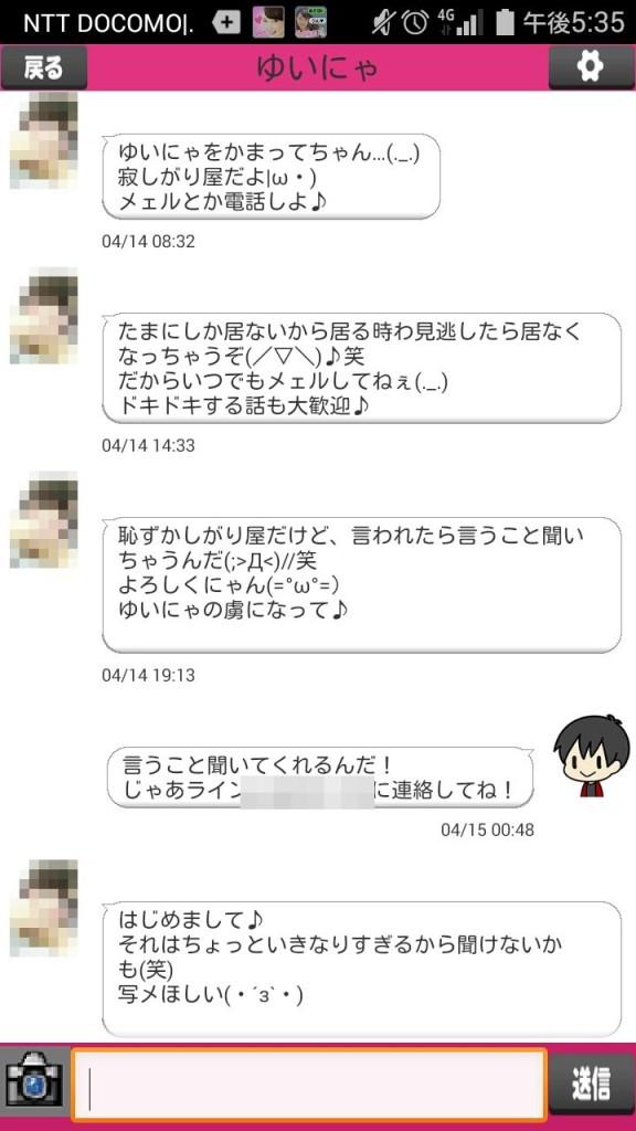 Screenshot_2016-04-15-17-35-33