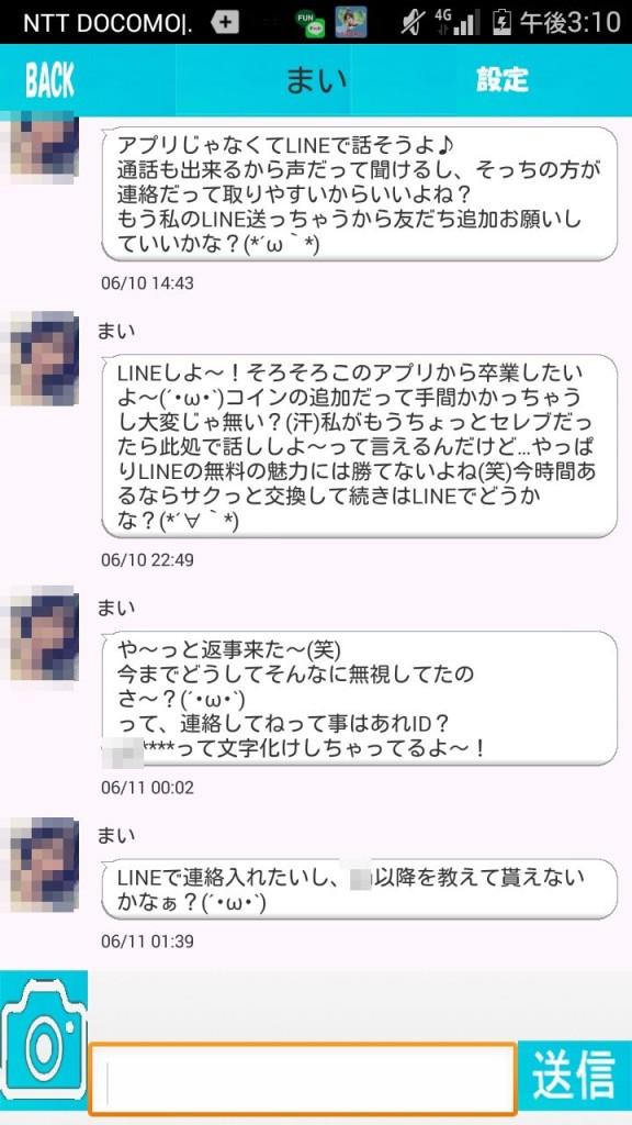 メール・ペンパルフレンド2