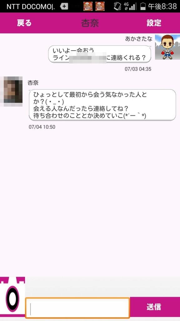 メール(ハピコレ内返事あり)