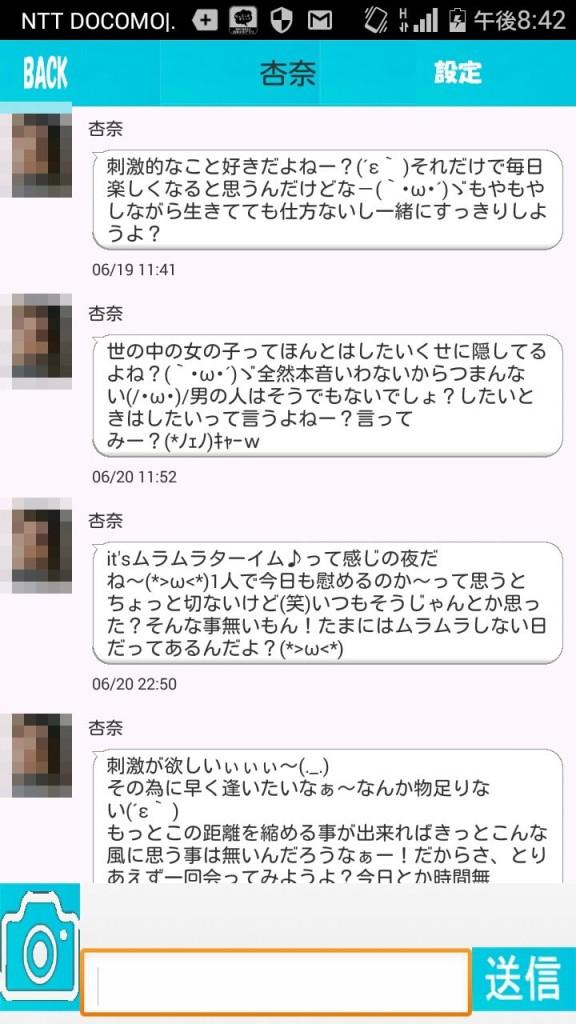 PFメール1