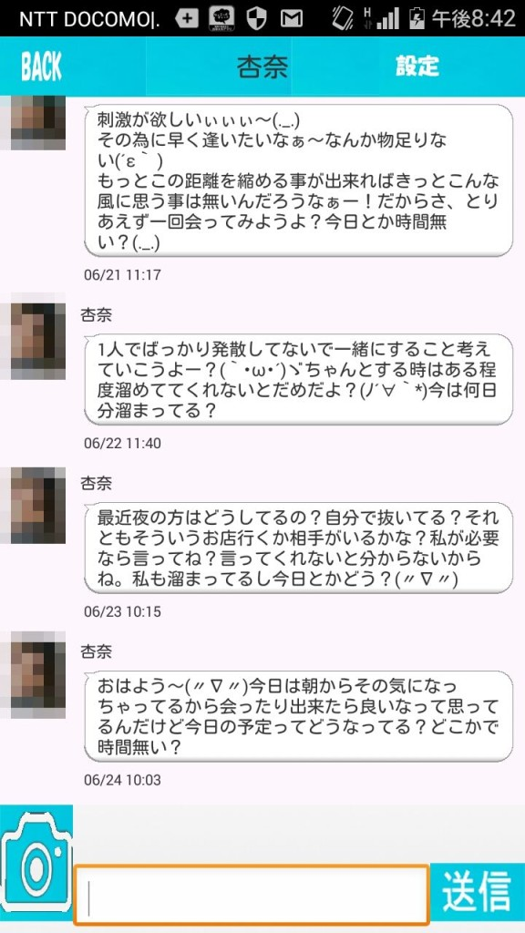 PFメール2
