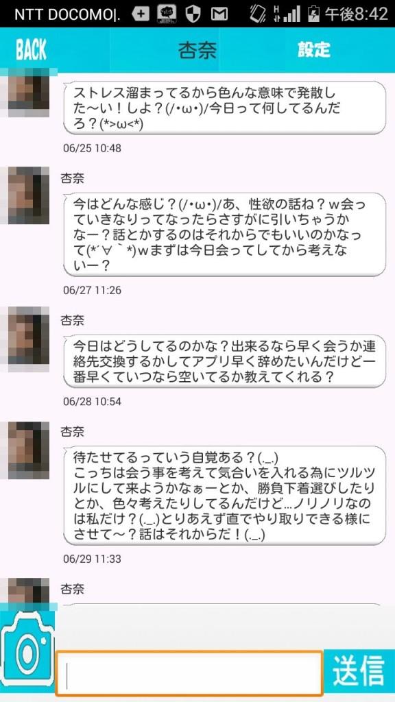 PFメール3