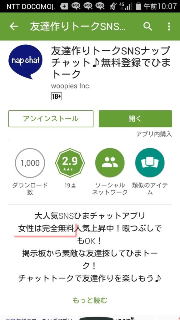 女性完全無料・アプリ紹介