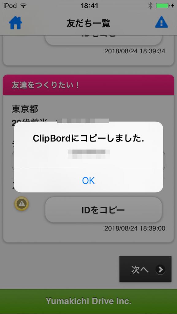 IDコピー