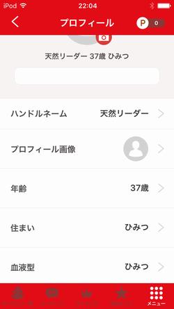 ライブチャットアプリTiAmo:プロフィール未設定