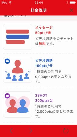 ライブチャットアプリTiAmo:料金表、料金体系