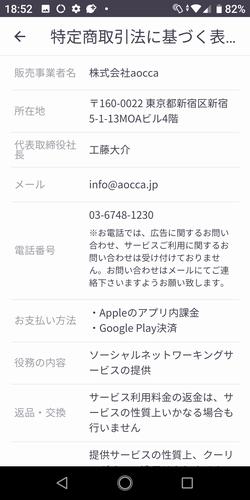 出会いアプリaocca:特商法表記