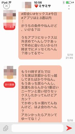 出会いアプリDays:サクラとのメール1