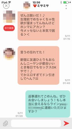 出会いアプリDays:サクラとのメール2