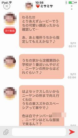 出会いアプリDays:サクラとのメール3