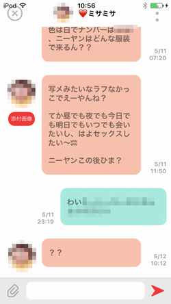 出会いアプリDays:サクラとのメール4