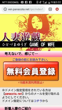 出会い系サイト人妻遊戯:トップページ