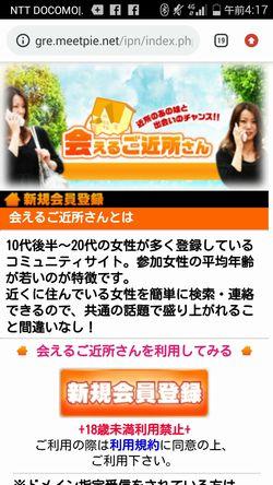 出会い系サイト会えるご近所さん:トップページ