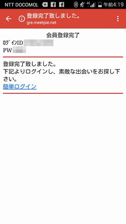出会い系サイト会えるご近所さん:登録画面