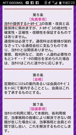 出会い系サイト変態大国ニッポン:スパム配信