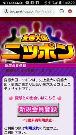 出会い系サイト変態大国ニッポン:トップページ