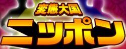 出会い系サイト変態大国ニッポン:ロゴアイコン
