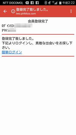 出会い系サイト変態大国ニッポン:登録画面