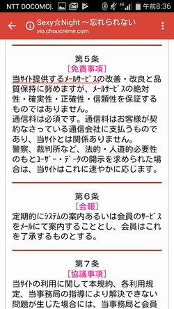 出会い系サイトSexy★Night:スパム配信