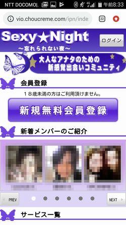 出会い系サイトSexy★Night:トップページ