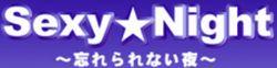 出会い系サイトSexy★Night:ロゴアイコン