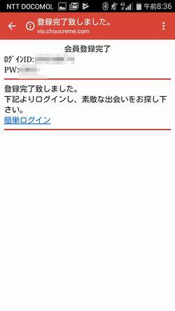出会い系サイトSexy★Night:登録