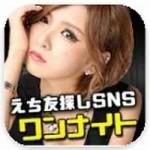 出会いアプリえち友探しSNSワンナイト:ロゴアイコン
