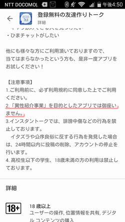 出会いアプリえち友探しSNSワンナイト:出会い禁止