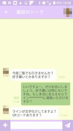 出会いアプリオトナフレンズ:サクラとのメール2
