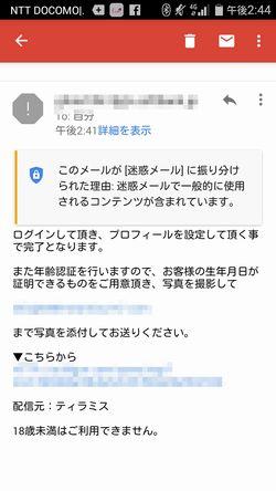 出会い系サイトティラミス:登録メール