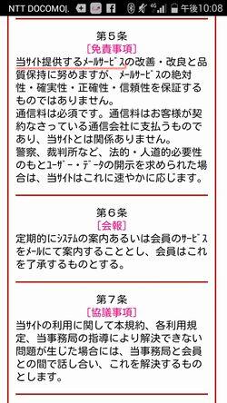出会い系サイト不倫Cafe:スパム配信