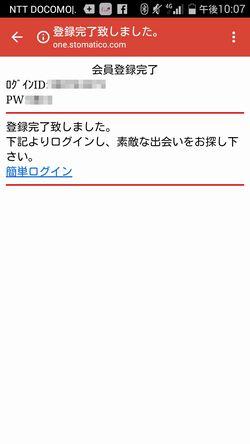 出会い系サイト不倫Cafe:登録画面