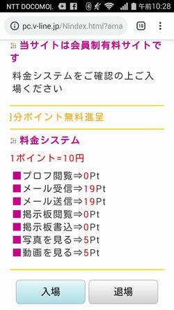 出会い系サイトV-line:料金表