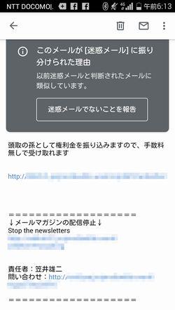 出会い系サイトアルテミス:迷惑メール