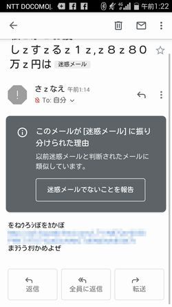 出会い系サイトキャッスル:迷惑メール