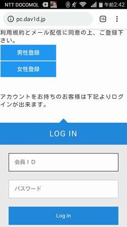 出会い系サイトデビデ:トップページ