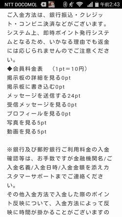 出会い系サイトデビデ:料金表
