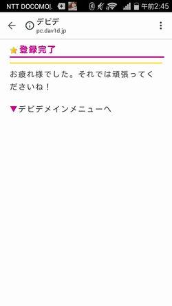 出会い系サイトデビデ:登録