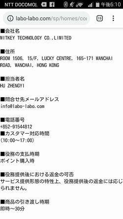 出会い系サイトLABO:特商法表記