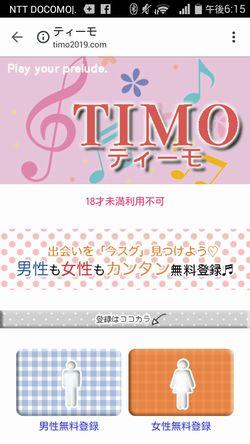 出会い系サイトTIMO:トップページ