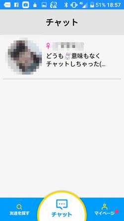 出会い系アプリタダコミュ:サクラからのメール